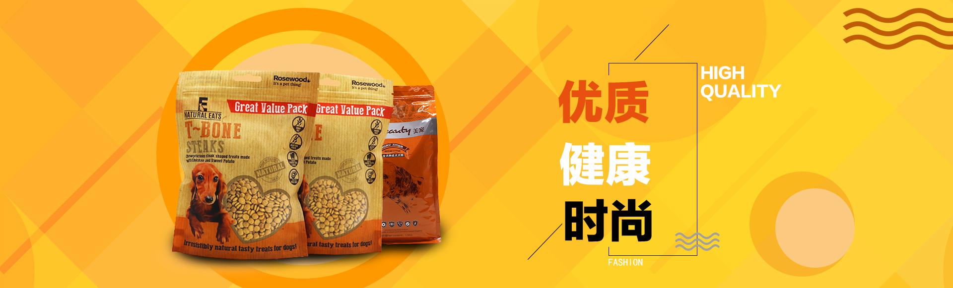 青岛食品包装袋