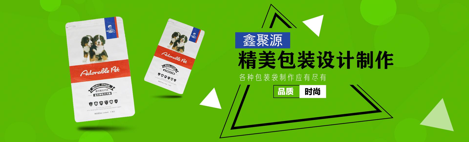 青岛宠物食品包装袋